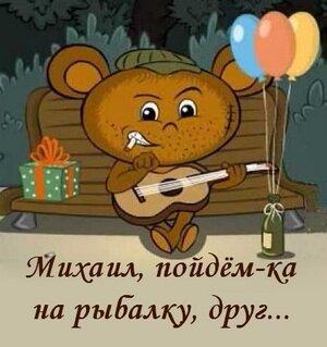 Прикольные поздравление михаилу с днем рождения прикольные 26