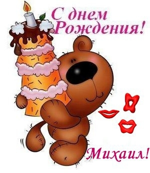 Поздравления с днем рождения ребенку мише 68