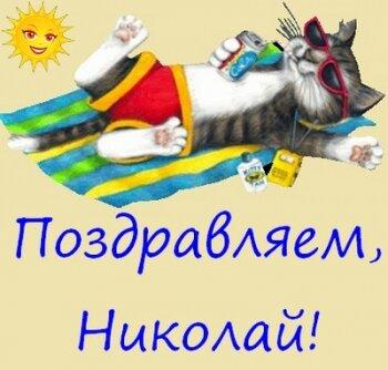 Поздравление Николаю прикольное