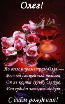 Прикольный тост за Олега