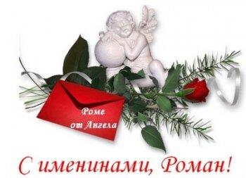 Поздравление с именинами Романа
