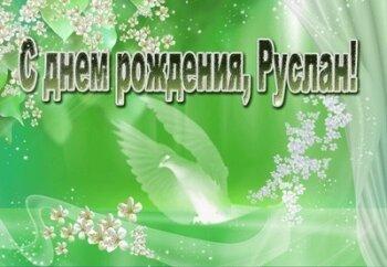 Поздравление Руслану в стихах