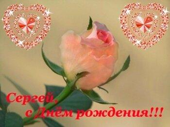 Поздравление мужу Сергею