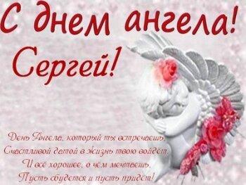 Поздравление с днём Ангела Сергея