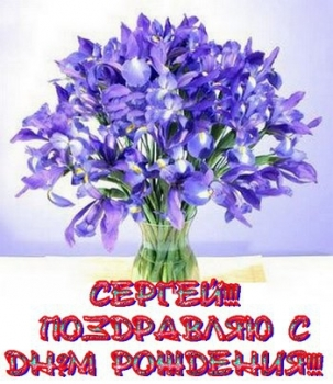 СМС-поздравление брату Сергею