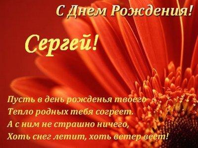 http://prikolnye-pozdravleniya.ru/wp-content/gallery/pozdravleniya-sergeyu/pozdravlenie-sergeiu-v-stihakh.jpg