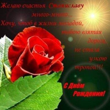 Поздравление Станиславу в стихах