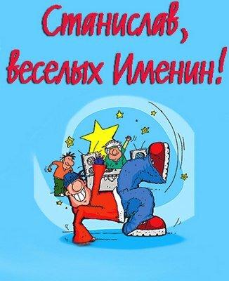 Анимашки февраля, с днем рождения станислав открытка
