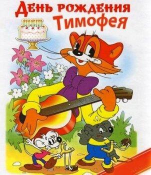 Стихи для Тимофея ко дню рождения