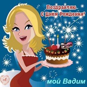 Поздравление Вадиму от жены