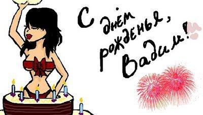 Поздравления вадиму с днем рожденья