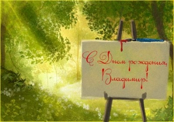 Пожелания Владимуру на день рождения
