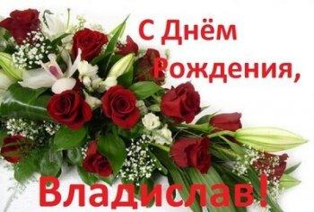 С днем рождения, Владислав!