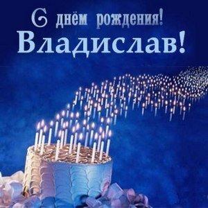 СМС-поздравление Владиславу