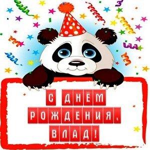 Владислава День Рожденье!