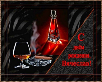 Поздравление Вячеславу в стихах