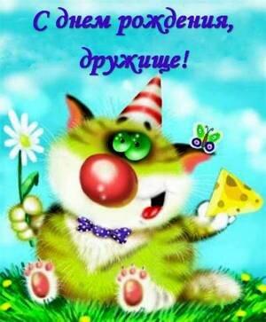 Прикольное поздравление с днем рождения вячеслав