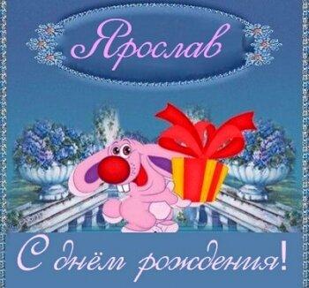 Поздравление с днем рождения Ярославу