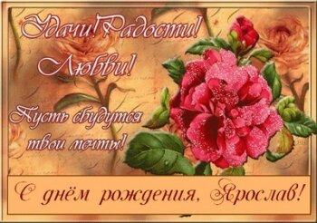 Пожелания Ярославу на день рождения