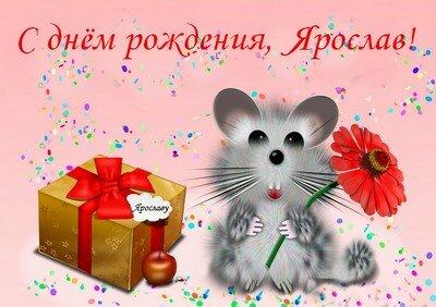 Открытка с днем рождения для ярослава