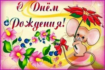 Поздравляю с днём рождения тётю