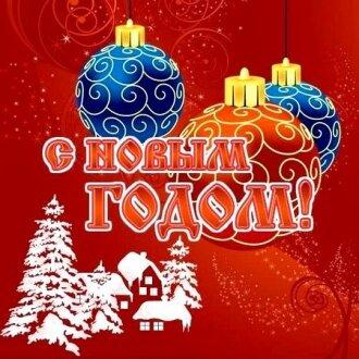 Поздравление фирме с Новым годом