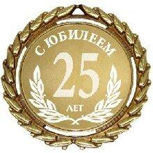 Прикольное поздравление с 25-летием