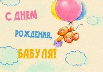 С Днем рождения, бабуля!