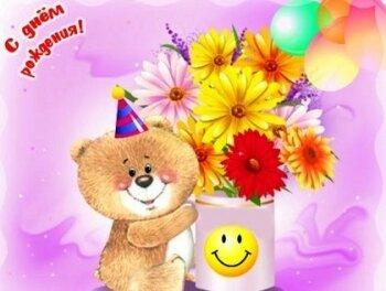 С Днем рождения! Улыбнись!