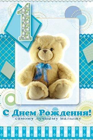 С днем рождения поздравления мальчику 1 год