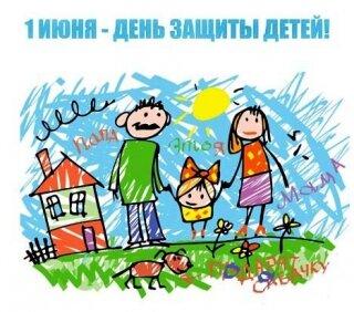 С праздником защиты детей