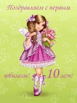 Сегодня дочке 10 лет