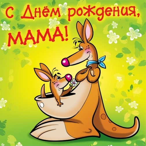 Прикольная открытка с днем рождения маме