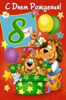 Поздравление: Тебе сегодня 8 лет