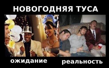 Погуляли в Новый год