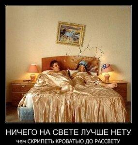 Веселый тост за семейную кровать