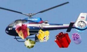 Вертолет с подарками