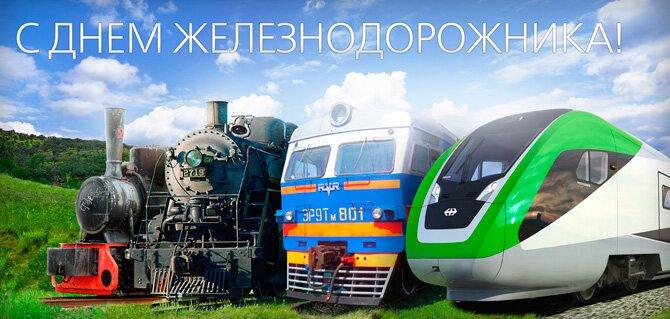 Поздравления к дню железнодорожника путейца