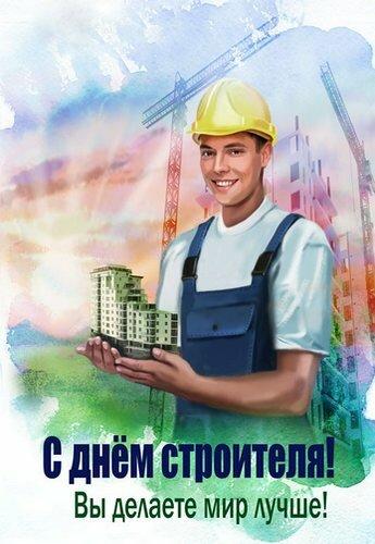 Поздравления с днем строителя для инженеров