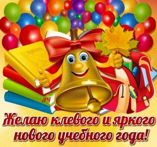 Пожелание студентам к новому учебному году