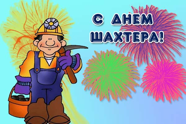 Поздравление с днем шахтера маме 34