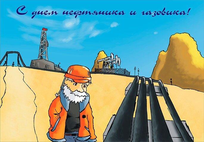 Прикольные открытки день нефтяника 2019, приколом надписями