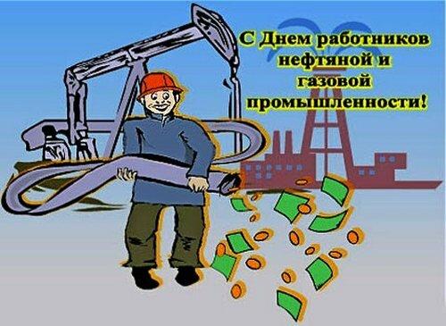 Открытка день газовой и нефтяной промышленности, для одноклассников