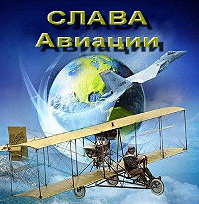 Открытка ко дню авиации 434