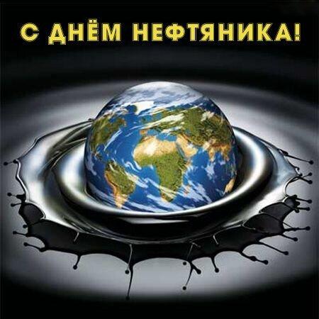 pozdravleniya-s-dnem-neftyanika-kollegam-otkritki foto 16
