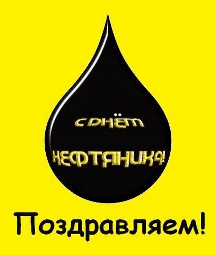 Поздравления с Днем нефтяника в прозе 79