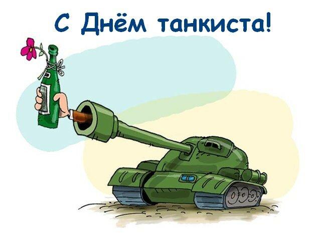 pozdravleniya-s-dnem-tankista-prikolnie-otkritki foto 16