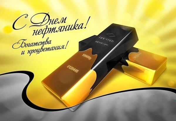 pozdravleniya-s-dnem-neftyanika-prikolnie-otkritki foto 12
