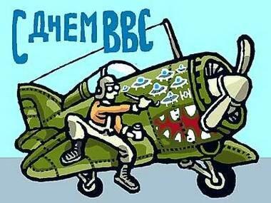 Поздравления на День ВВС 2018. День авиации России в прозе 55