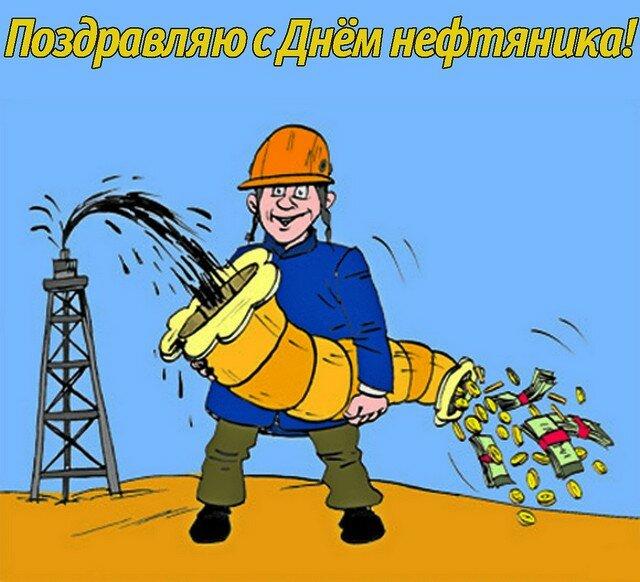 Летием женщину, открытки на день нефтяника буровая